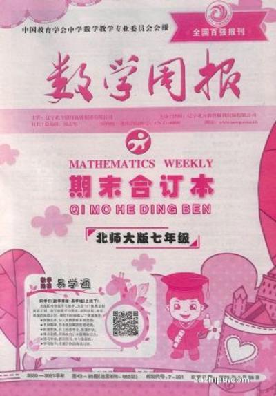 数学周报北师大版七年级