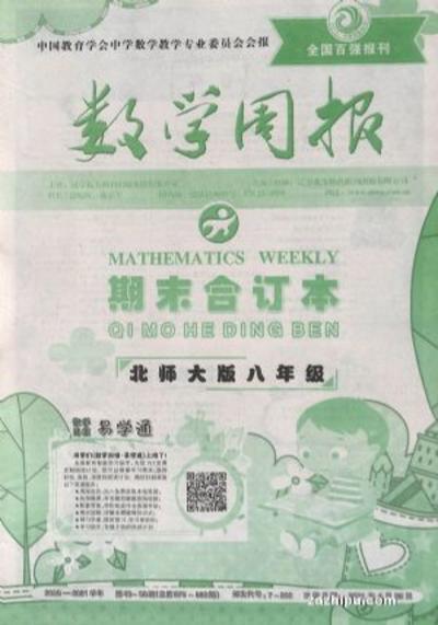 数学周报北师大版八年级
