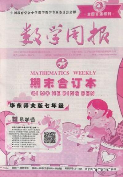 数学周报华师大版七年级