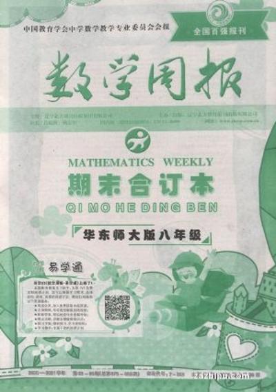 数学周报华师大版八年级