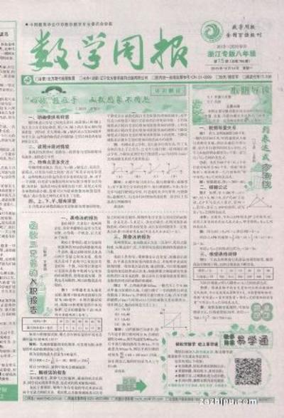 数学周报浙江版八年级
