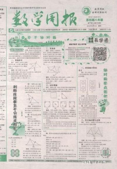 数学周报苏教版八年级
