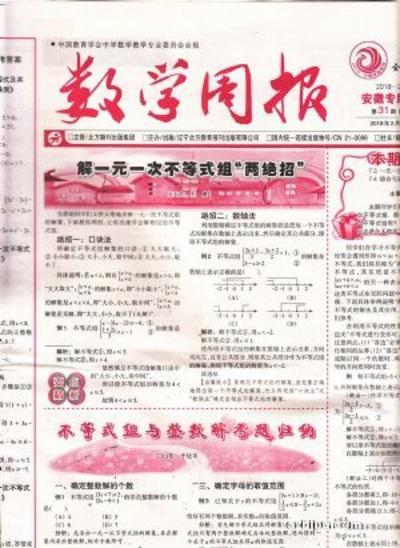 数学周报安徽版七年级