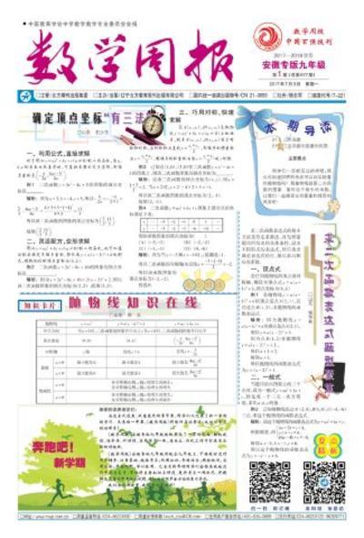 数学周报安徽版九年级