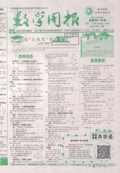 数学周报湘教版八年级