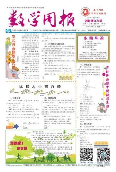 数学周报湘教版九年级
