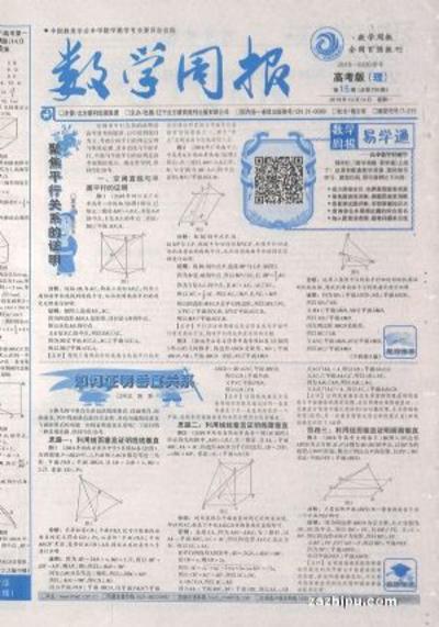 数学周报高考版理科