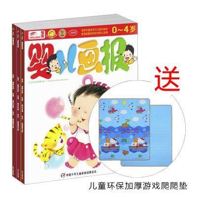 婴儿画报+送儿童环保加厚游戏爬爬垫