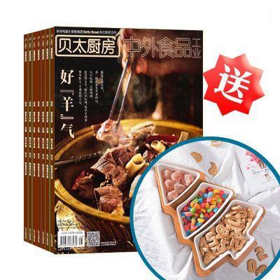 贝太厨房+送新年陶瓷点心盘
