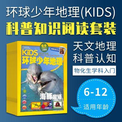 环球少年地理+12册图书