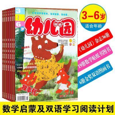 3-6岁儿童数学启蒙及双语学习阅读计划套装 幼儿园12期+25册图书