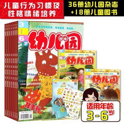 3-6岁儿童行为习惯及性格情绪培养阅读计划套装 幼儿园12期+18册图书