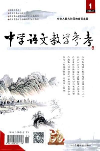 中学语文教学参考上旬刊