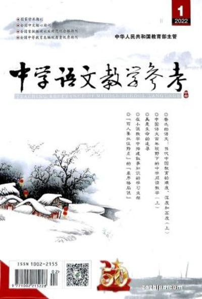 中学语文教学参考中旬刊