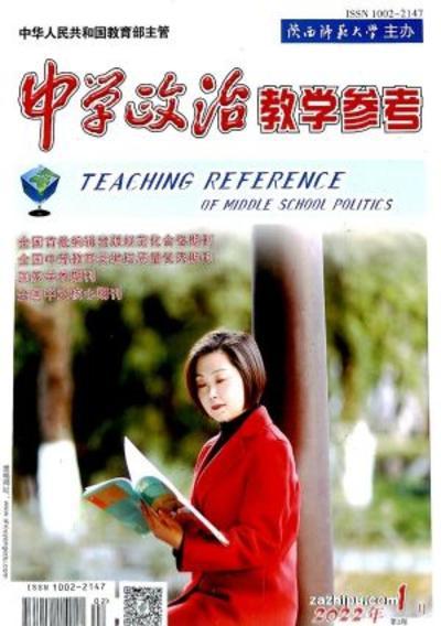 中学政治教学参考中旬刊