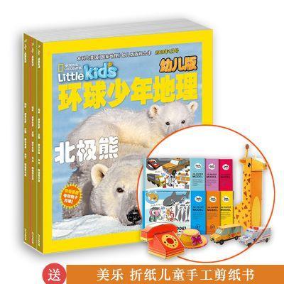 环球少年地理幼儿版+送美乐 折纸儿童手工剪纸书