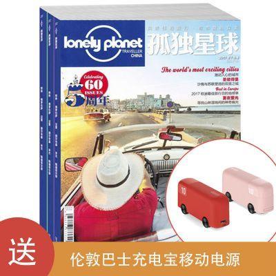 孤独星球(Lonely Planet Magazine国际中文版)(1年共12期)+送伦敦巴士充电宝移动电源