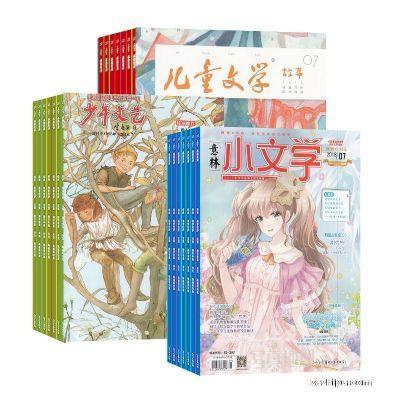 意林小文学+少年文艺(上海)+儿童文学(儿童版)