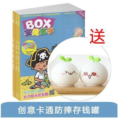 宝贝盒子BOX(1年共12期)+送创意卡通防摔存钱罐