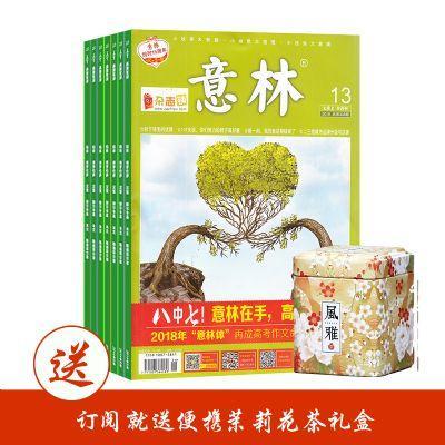 意林(1年共24期)+送茉莉花茶小罐礼盒