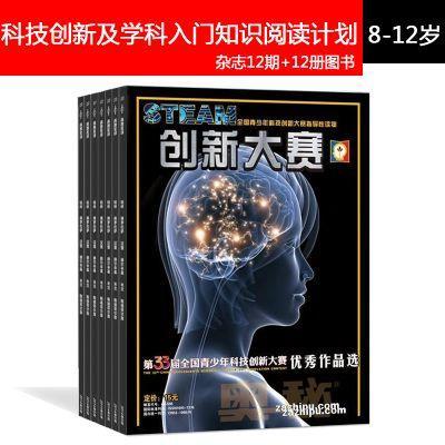 《奥秘创新大赛》12期+12册图书