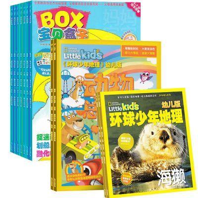 环球少年地理幼儿版+宝贝盒子