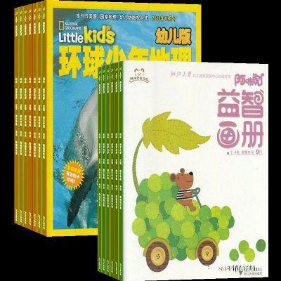 环球少年地理幼儿版+阿咪虎益智画册2-4岁(智力版+绘本版)