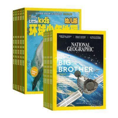 环球少年地理幼儿版+美国国家地理