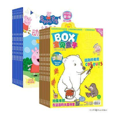 小猪佩奇 动动画世界+宝贝盒子BOX