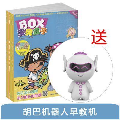 宝贝盒子BOX(1年共12期)+送胡巴机器人早教机