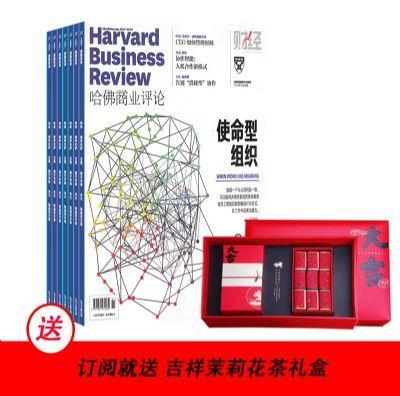 哈佛商业评论(1年共12期)+送寐思 花之韵 茉莉花茶礼盒