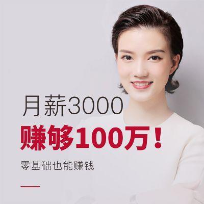 【在线课堂】月薪3000,零基础也能赚够100万!